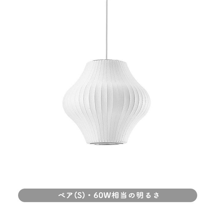 Modernica Pear Lamp ペンダントライト ハーマンミラー