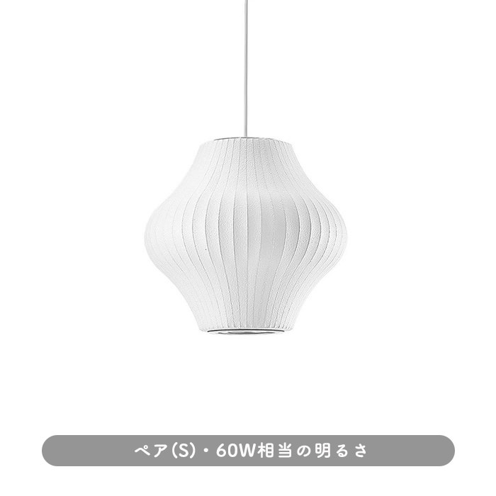 Modernica Pear Lamp ペンダントライ