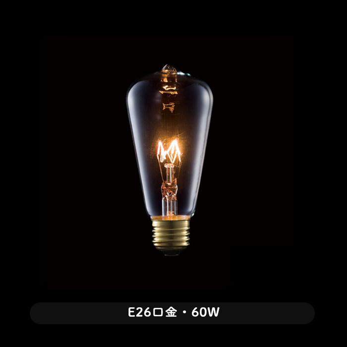 白熱電球・カーボン電球類