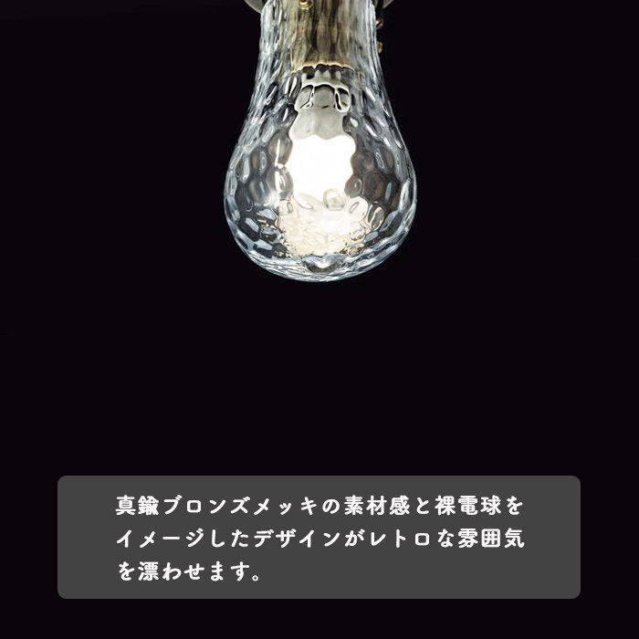アンティーク調 LED小型シーリング 真鍮色
