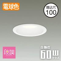 DAIKO LEDダウンライト DDL-4903YW