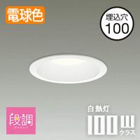 daiko LEDダウンライト DDL-4904YW