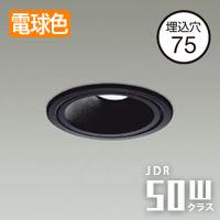 daiko ユニバーサルダウンライト DDL-4914YB