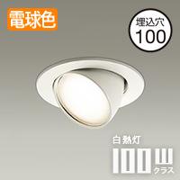 daiko LEDダウンライト DDL-4700YW ユニバーサルタイプ