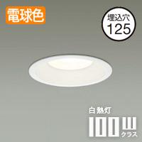 DAIKO LEDダウンライト DDL-5007YW 電球色