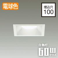 daiko LEDダウンライト DDL-5011YW