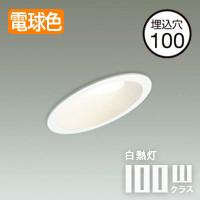 daiko LEDダウンライト DDL-5023YW