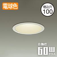 daiko LEDダウンライト DDL-5793YW ときめき