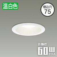 daiko ダイコー LEDダウンライト DDL-8791AW