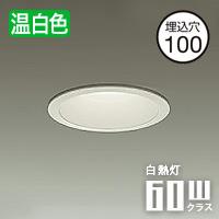 ダイコー LEDダウンライト DDL-8793AW