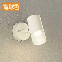 DAIKO DOL-4599YW LEDスポットライト