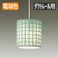daiko ペンダントライト モザイクガラス・ブルー DPN-38759Y