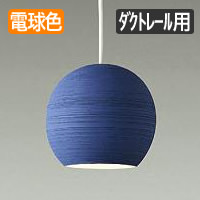 daiko DPN-40132Y 信楽焼ペンダント