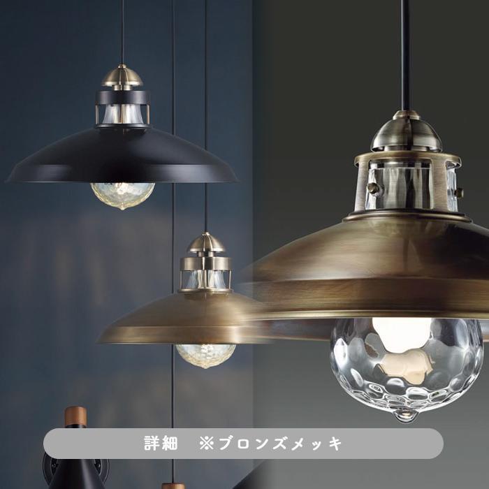 おしゃれなRe.LEDダイニングペンダント 100W相当・ブラック   D.series