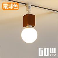 LEDスポットライト ダクトレール取付け専用 GKD015LR-LB