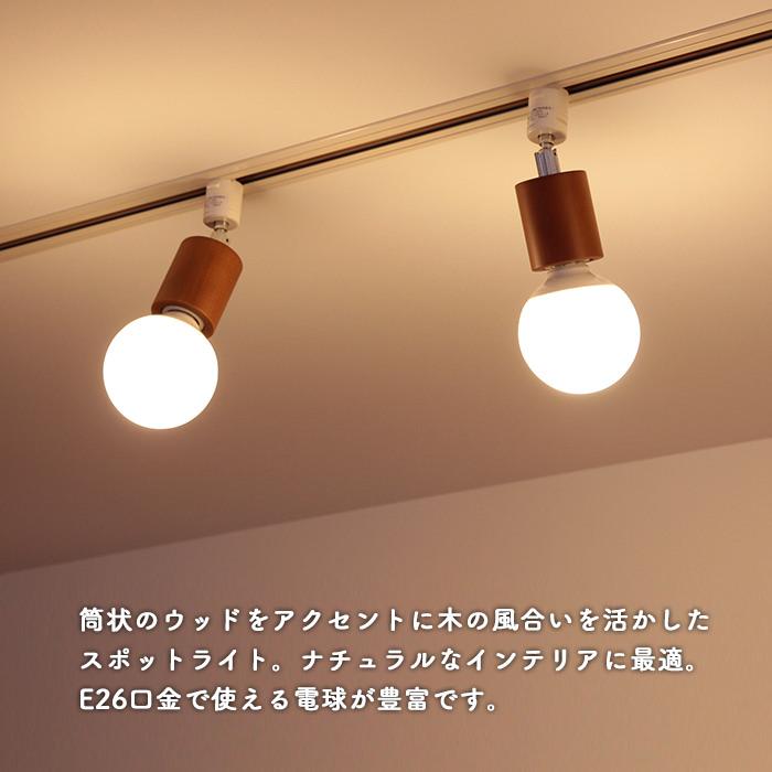 おしゃれなCircle-Wood spot LEDスポット プラグタイプ | ライトブラウン
