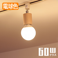 LEDスポットライト GKD016LR-NA ナチュラル