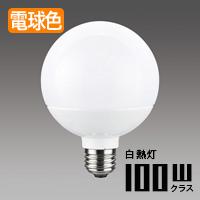 TOSHIBA LDG13L-H100W LEDボール形電球 電球色