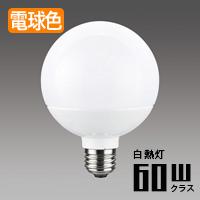 東芝 LDG9L-H/60W 電球形LEDランプ