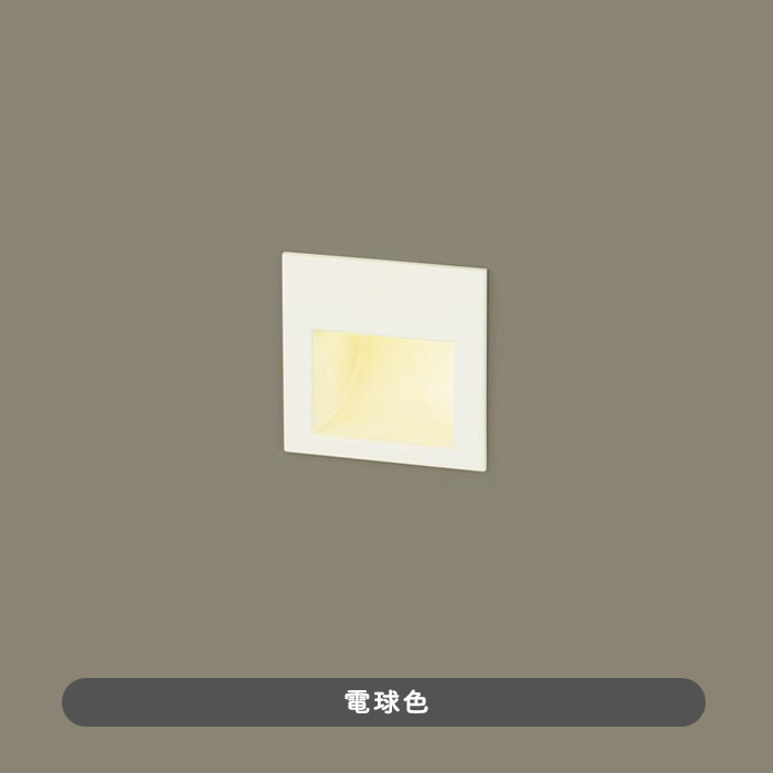Home Archi フットライト □100 埋込設置形・電球色