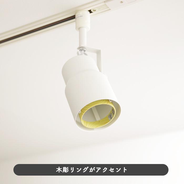 LEDスポットライト ダクトレール取付け専用 インターフォルム Flavio ホワイト