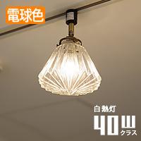 インターフォルム LT-2042-2041 ダクトレール用シーリングランプ