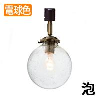 インターフォルム LT-2170BU バブルボール形ガラス ダクトレール用