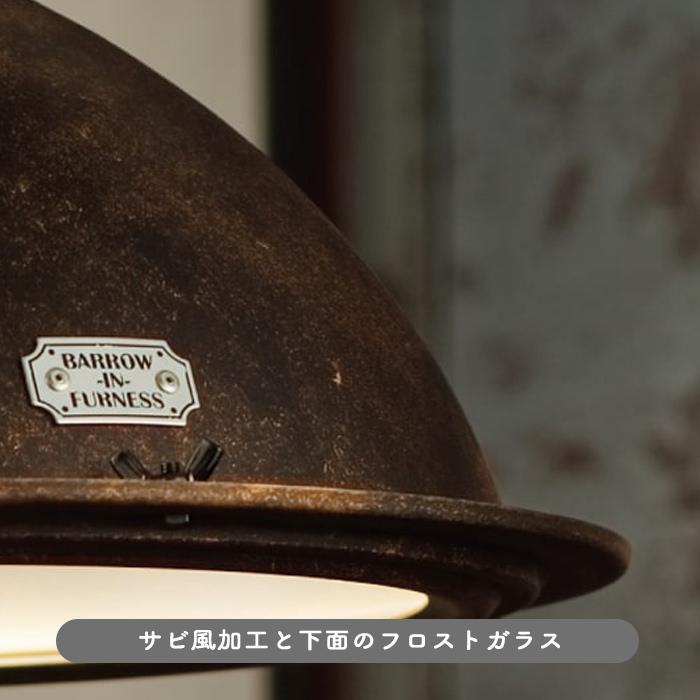 おしゃれなAF・ペンダントライト 60W | サビ加工