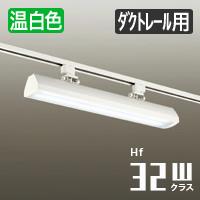 DAIKO LEDベースライト ダクトレール用 Hf16W x 2灯相当の明るさ 温白色