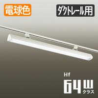 DAIKO LEDベースライト ダクトレール用 Hf32W x 2灯相当の明るさ