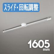 odelic 簡易取付ライティングダクトレール OA253363
