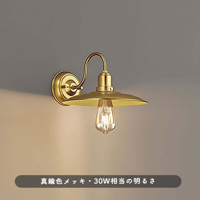 LEDブラケットライト OB255204LC オーデリック