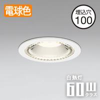 オーデリック LEDダウンライト OD261098