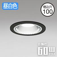 オーデリック LEDダウンライト OD261099
