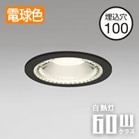 オーデリック LEDダウンライト OD261100