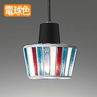 オーデリック LEDペンダント OP0344348LD