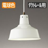 オーデリック LEDペンダント OP252328LD