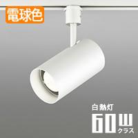 オーデリック OS047354LD LEDスポットライト オフホワイト