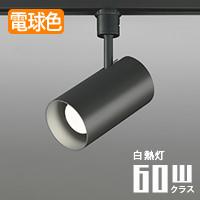 オーデリック OS047355LD LEDスポットライト ブラック