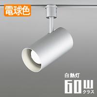 odelic OS047356LD LEDスポットライト