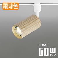 オーデリック OS256058LD LEDスポットライト