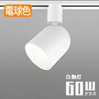オーデリック OS256404 LEDスポットライト