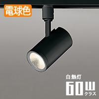 オーデリック スポットライト OS256482 電球色