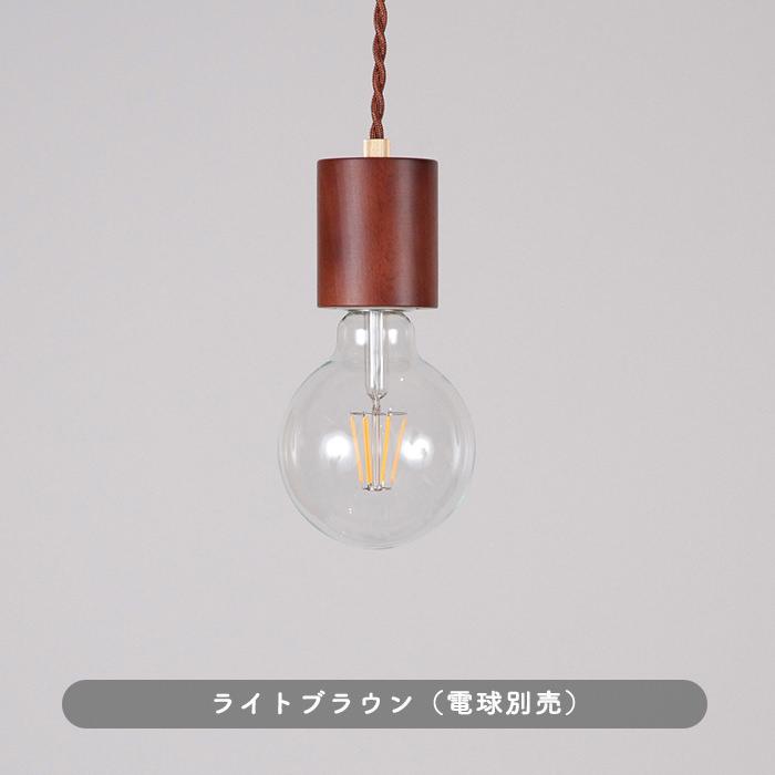 Woody Twist ペンダントライト PKM-6616LB ライトブラウン