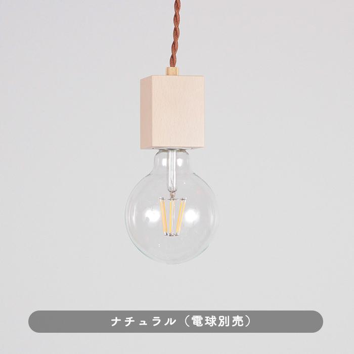 Woody Twist-square ペンダントライト PKM-6615NA ナチュラル