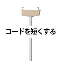 ルイスポールセン社の照明コードを短くする特注加工承ります
