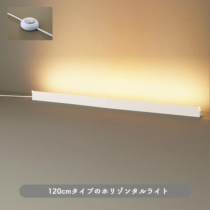 panasonic SF061W Horizontal Light 120cm ホワイト 間接照明