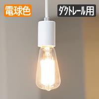 SHIRO シンプルペンダントライト・レール用