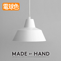 The work shop lamp Medium | �ۥ磻�� ����ߥ˥���