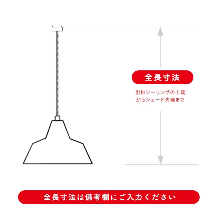 RFC ロイヤルファニチャーコレクション ペンダントライト コードカット加工 workshoplamp
